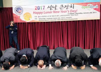 2017 한인커뮤니티 및 노인센터 구정잔치