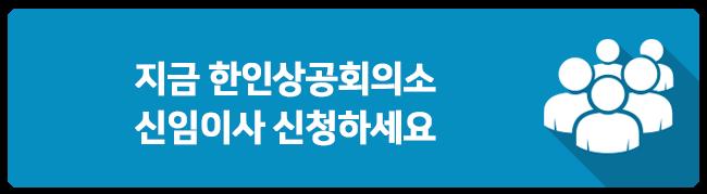 로스앤젤레스 한인상공회의소 신임이사 신청 버튼