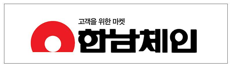 LA한인상공회의소 협찬사 배너 이미지 - 한남체인